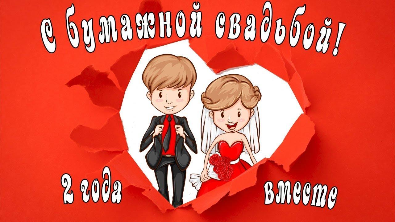 бумажная свадьба 2 года вместе
