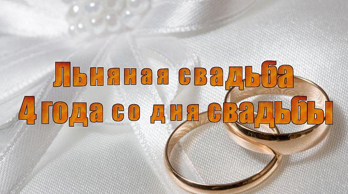 льняная свадьба - 4 года