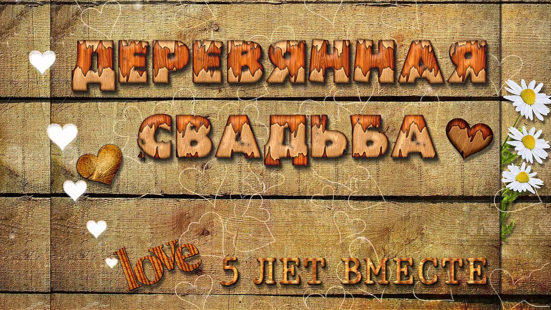 Первый семейный юбилей - деревянная свадьба, 5 лет!