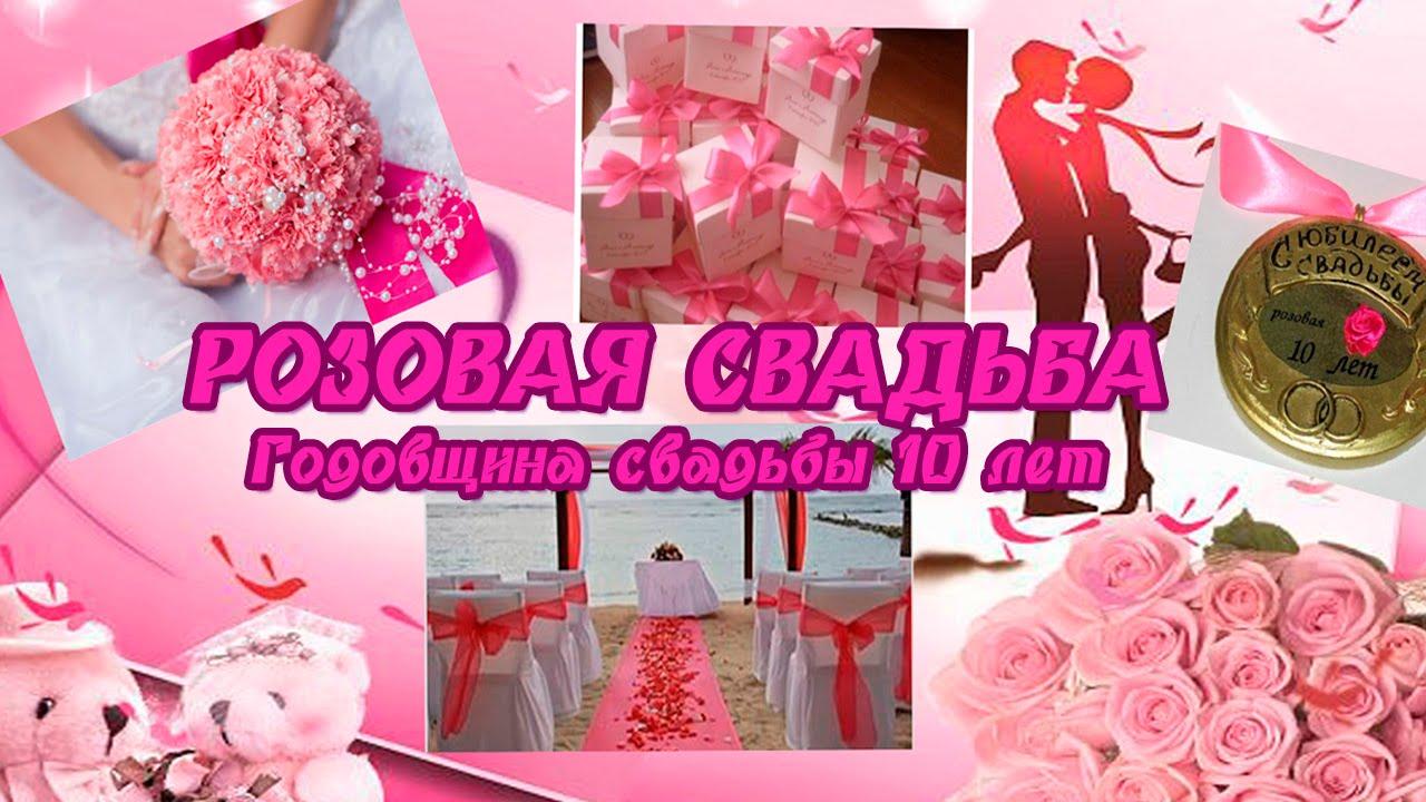 10 лет - оловянная или розовая свадьба!