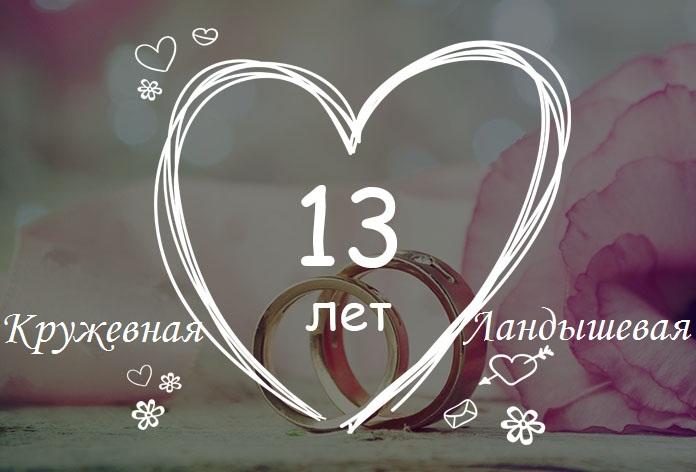 13 лет - кружевная или ландышевая свадьба
