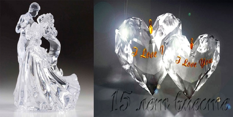 15 лет свадьбы - стеклянная свадьба