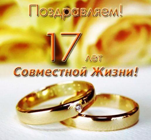 17 лет свадьбы - розовая свадьба