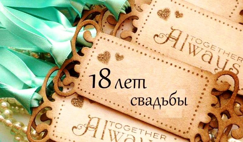 18 лет свадьбы - бирюзовая свадьба