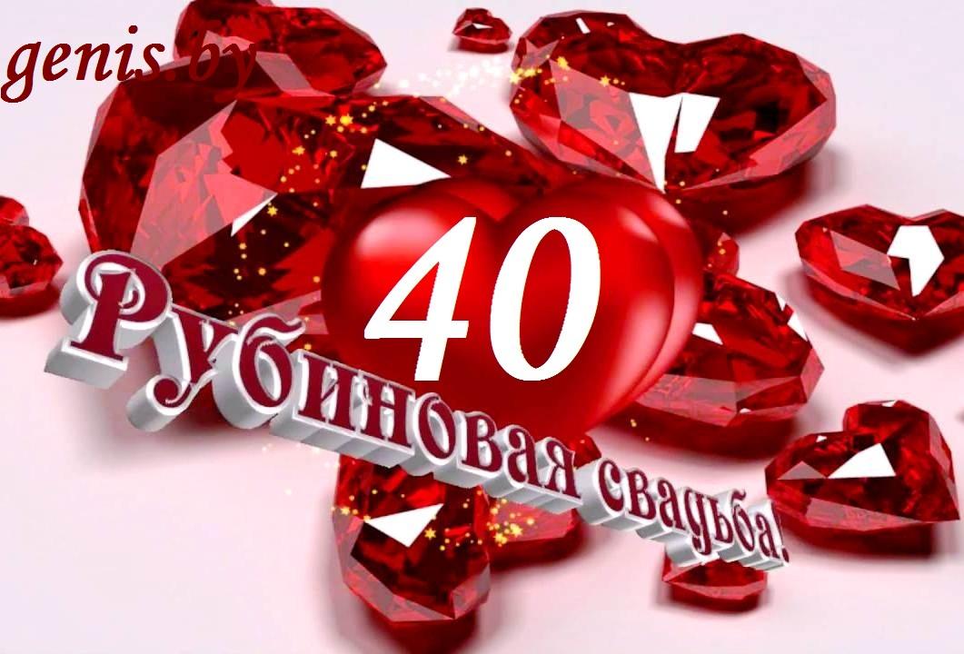 40 лет свадьбы - рубиновая свадьба