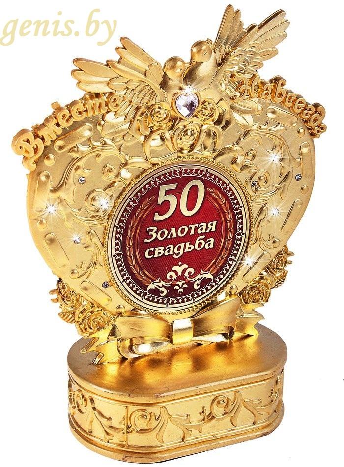 50 лет свадьбы - золотая свадьба
